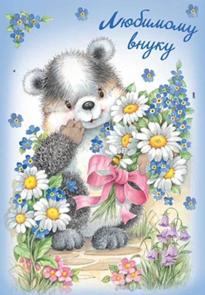 Красивые открытки с днем рождения внука от бабушки 8 лет