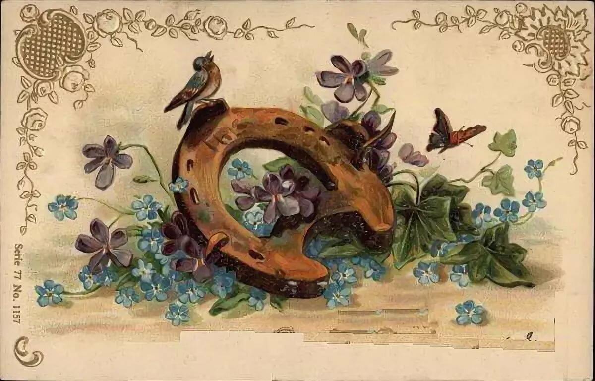 Старинные открытки подкова