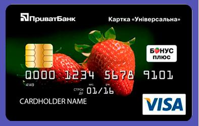 Беспроцентный кредит на карту приватбанка