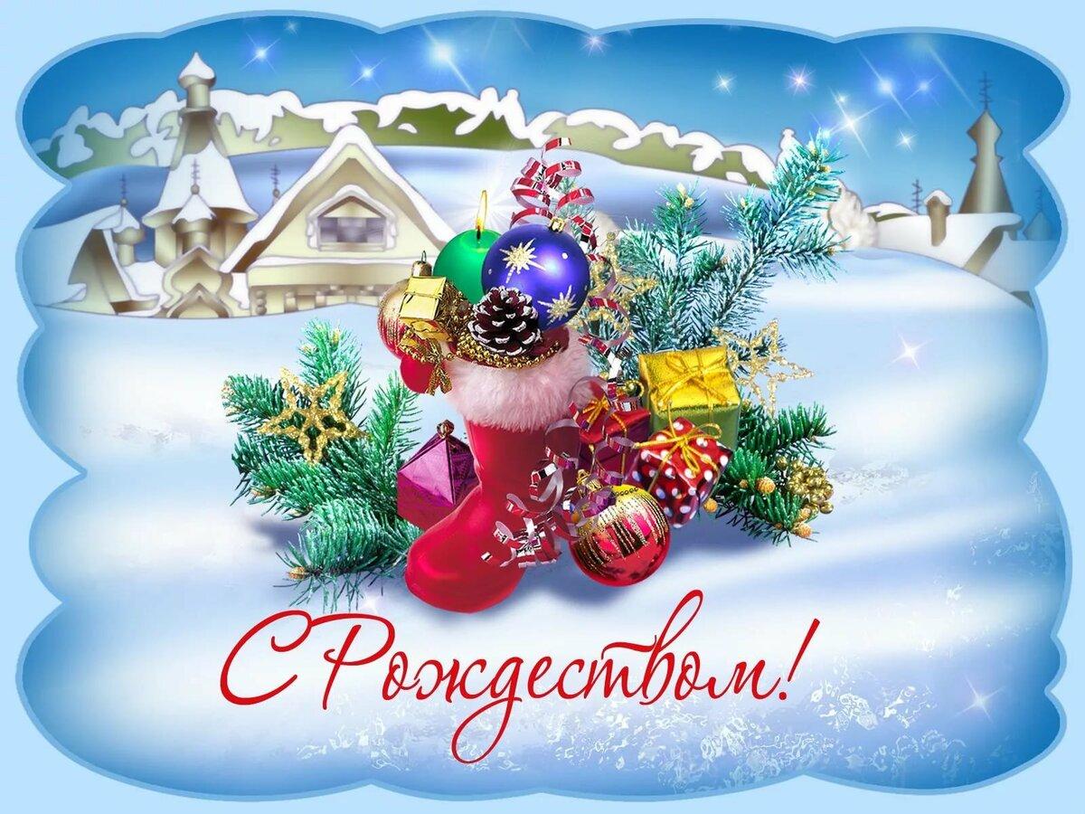 Поздравления с Рождеством 2020: в стихах и прозе