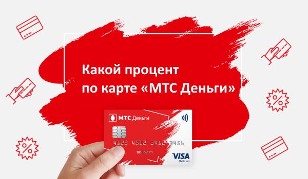 Взять кредит карта мтс где взять кредит в мтс