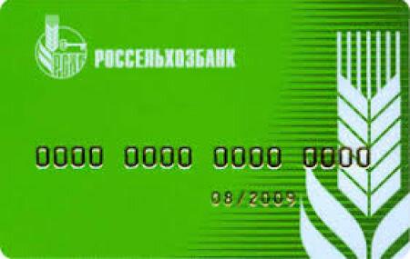 россельхоз потребительский кредит