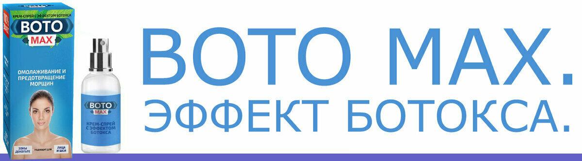 BOTO MAX - крем-спрей с эффектом ботокса в Сургуте
