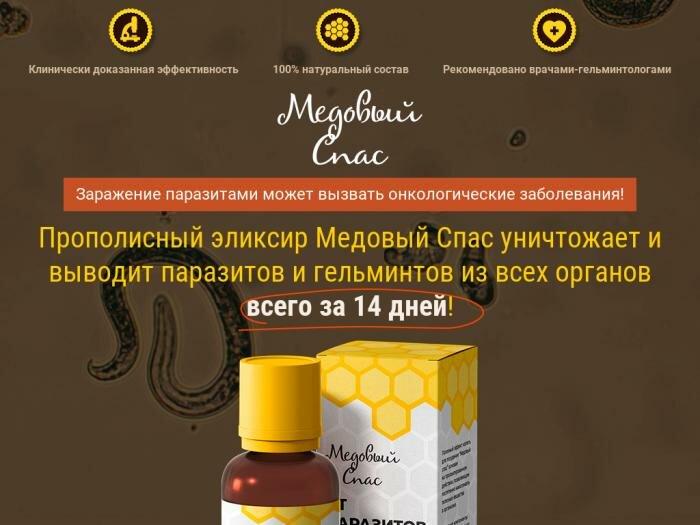 Медовый спас капли от паразитов в Талдыкоргане