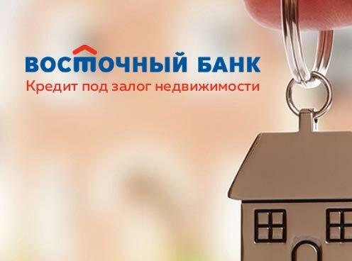 Мурманск взять кредит под залог квартиры взять кредит с плохой кред историей