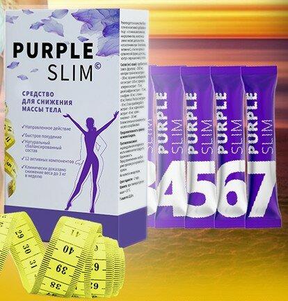 PURPLE SLIM для похудения в Рудном