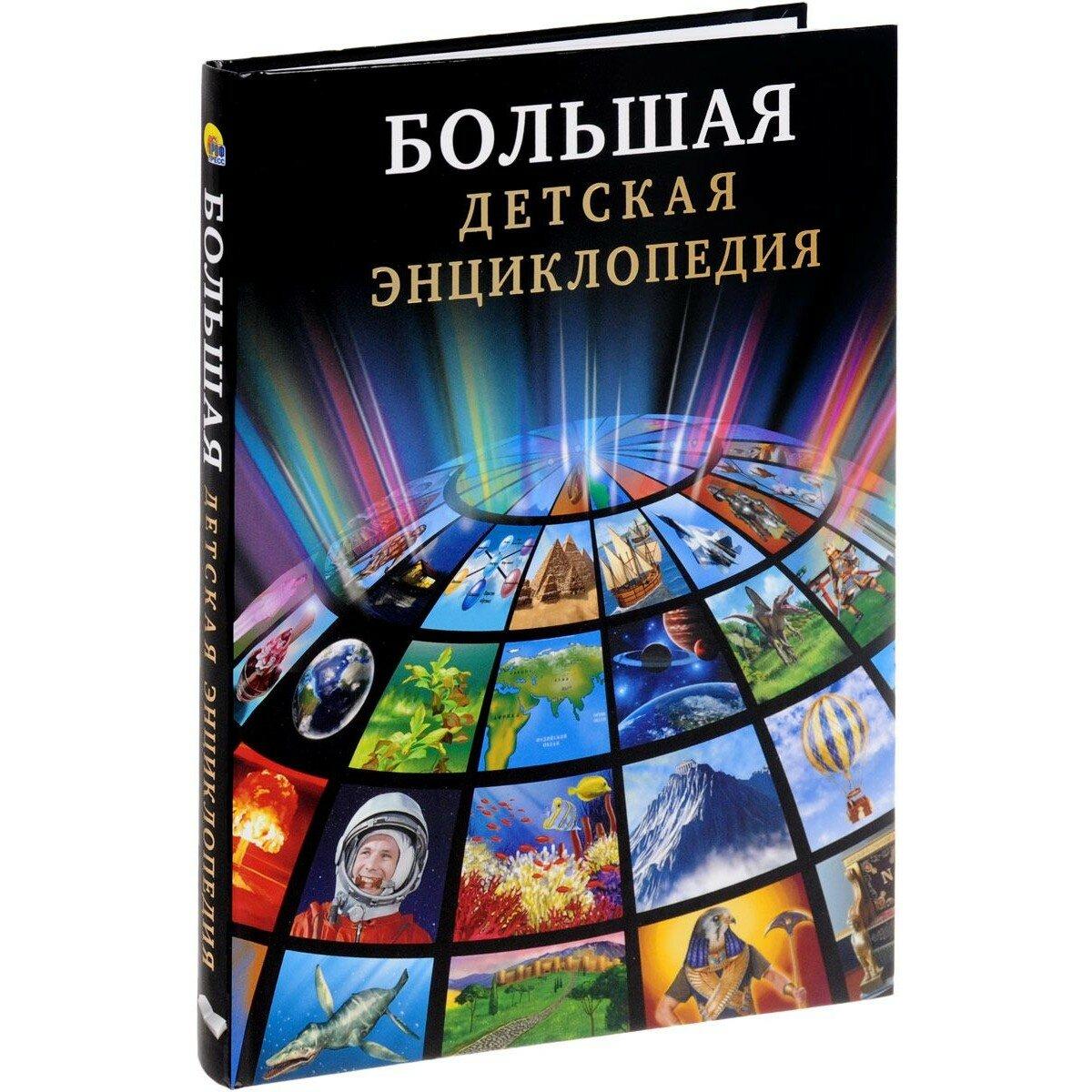 Картинки книг энциклопедия