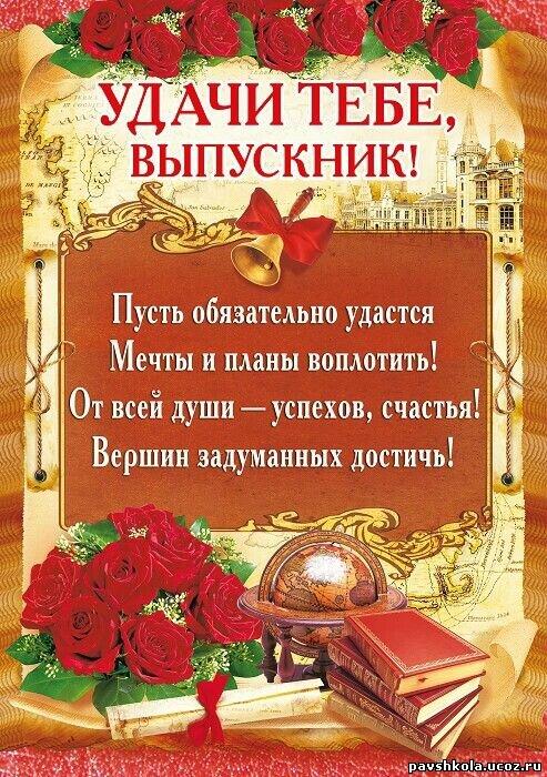 мир поздравления выпускникам школ новогодние красавицы