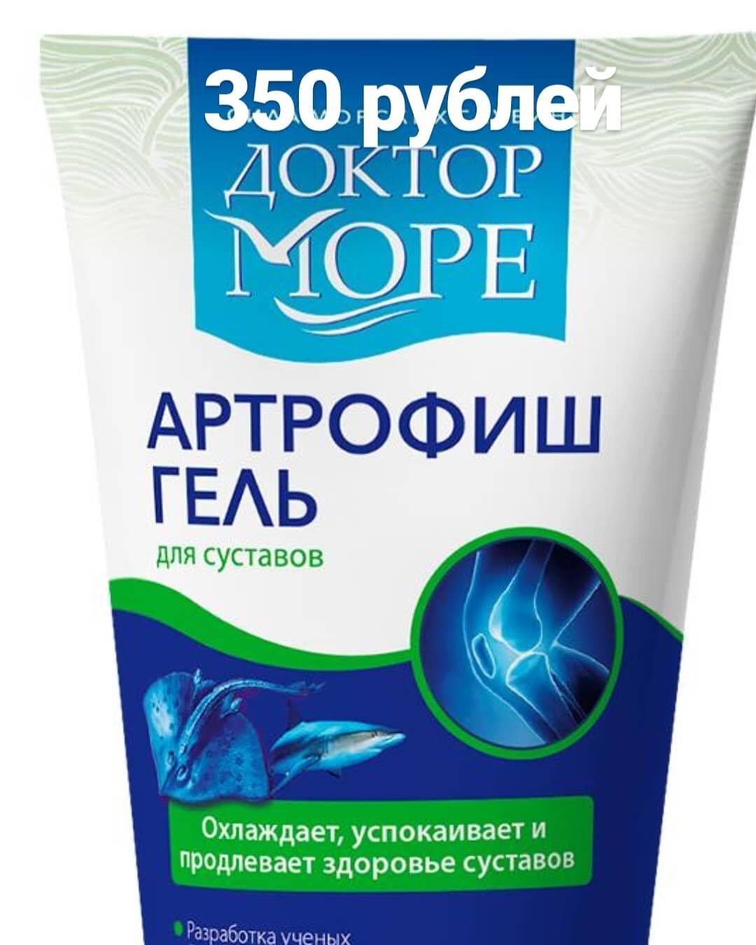 Артрофиш для лечения суставов в Северодонецке