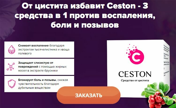Ceston от цистита в Днепропетровске