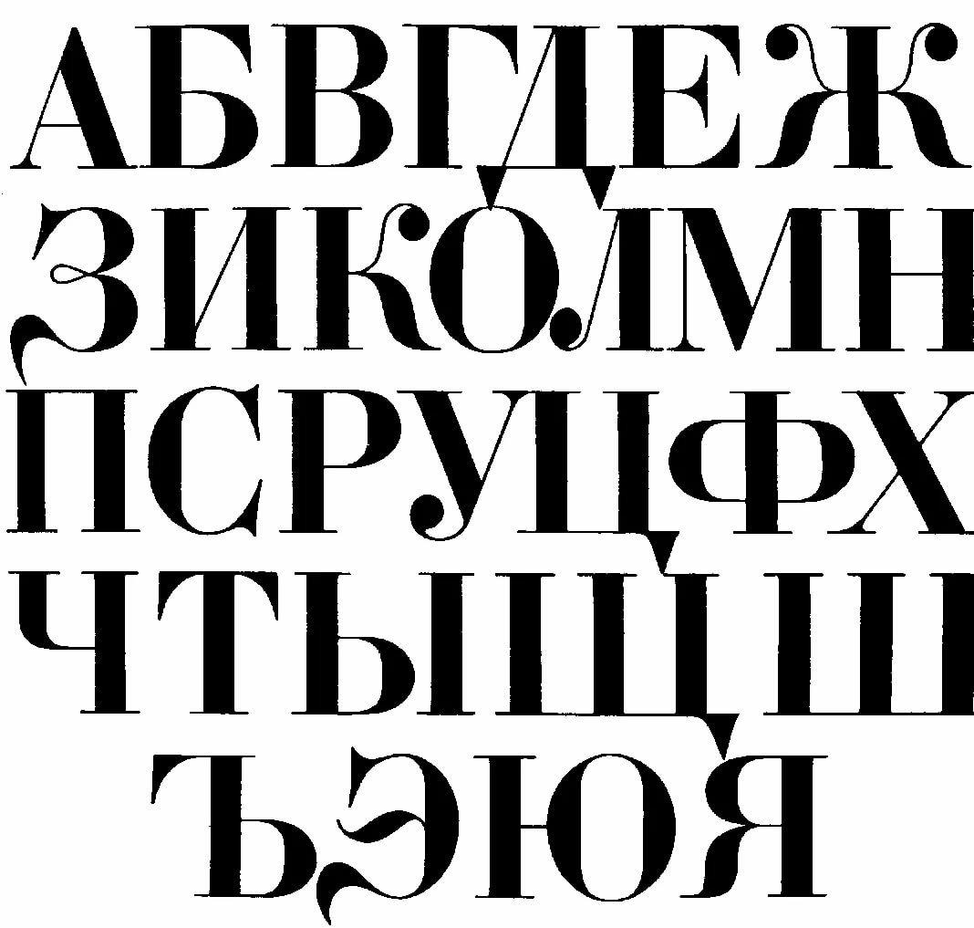 Шрифты в картинках