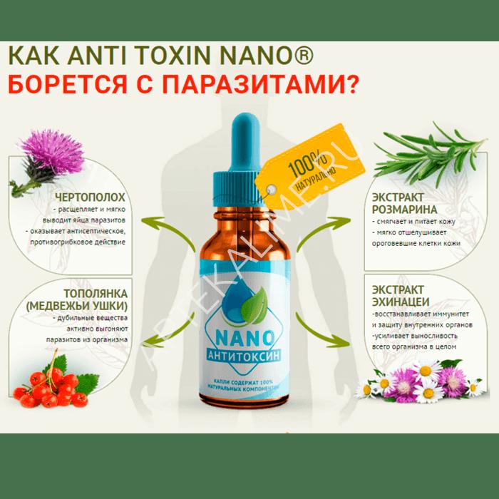 Капли от паразитов Eco AntiToxin в Альметьевске