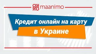 кредит без проверок на карту украина банк является финансово кредитной организацией