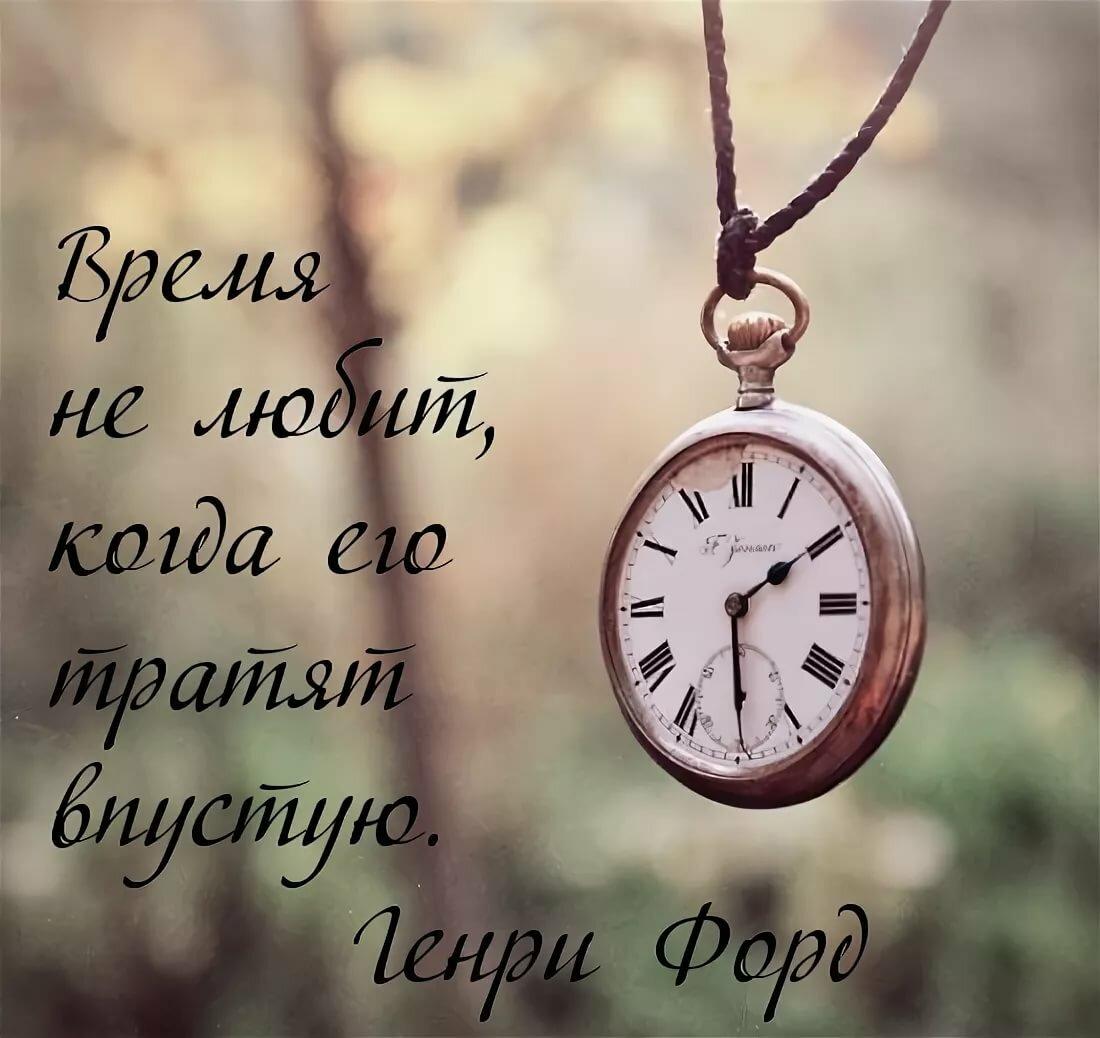 Картинка нужно время