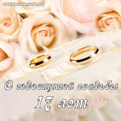 Открытка свадьба 17 лет