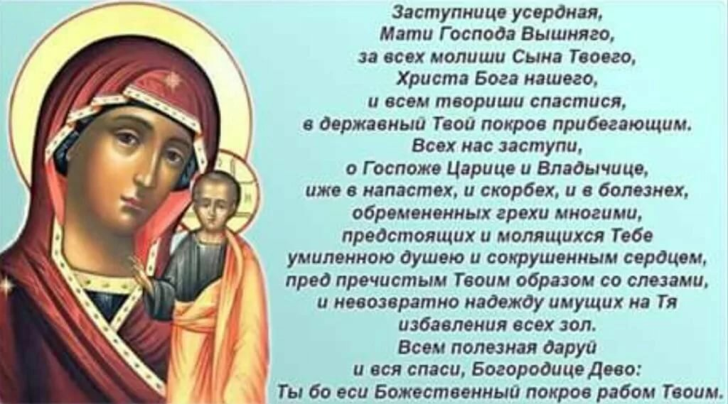 Картинки, открытки с молитвами к иконам божией матери
