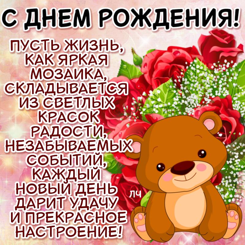 Поздравления на день роожденья