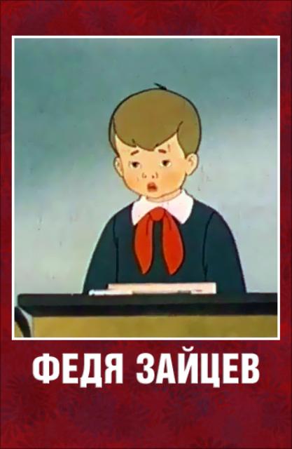 Федя Зайцев (СССР, 1948 год) смотреть онлайн