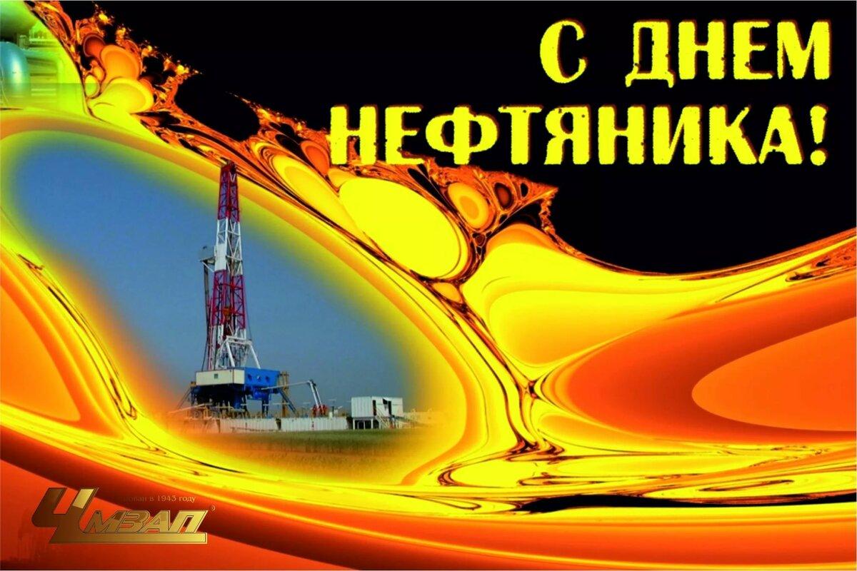 День нефтяника 2019: какого числа в России будет