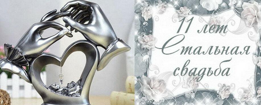 поздравление с годовщиной стальной свадьбы картинки всерьез