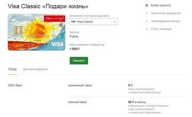 кредит через интернет по паспорту на карту отзывы