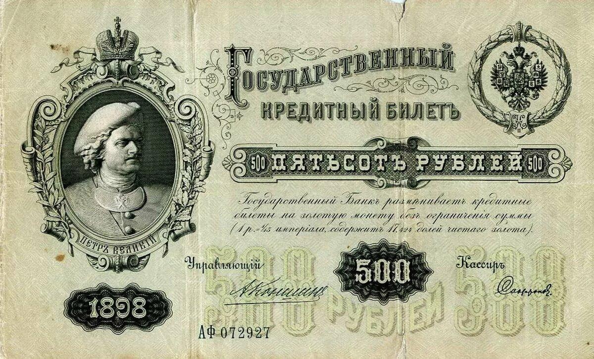 купюры российской империи