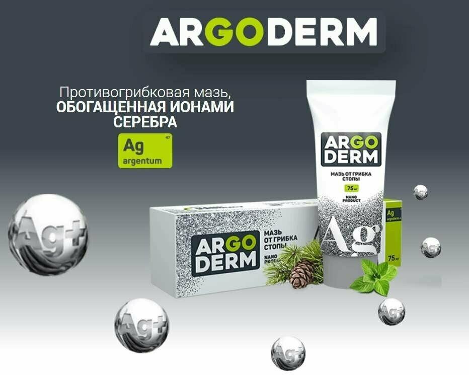 Мазь от грибка ARGODERM в Щёлково