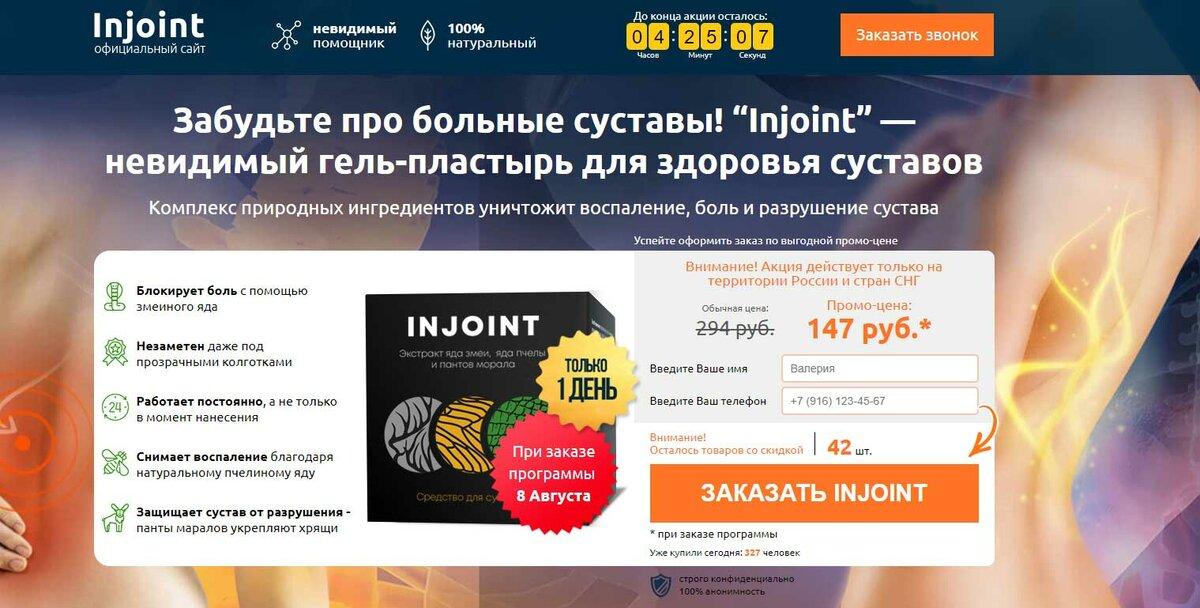 Injoint невидимый гель-пластырь для здоровья суставов в Салавате