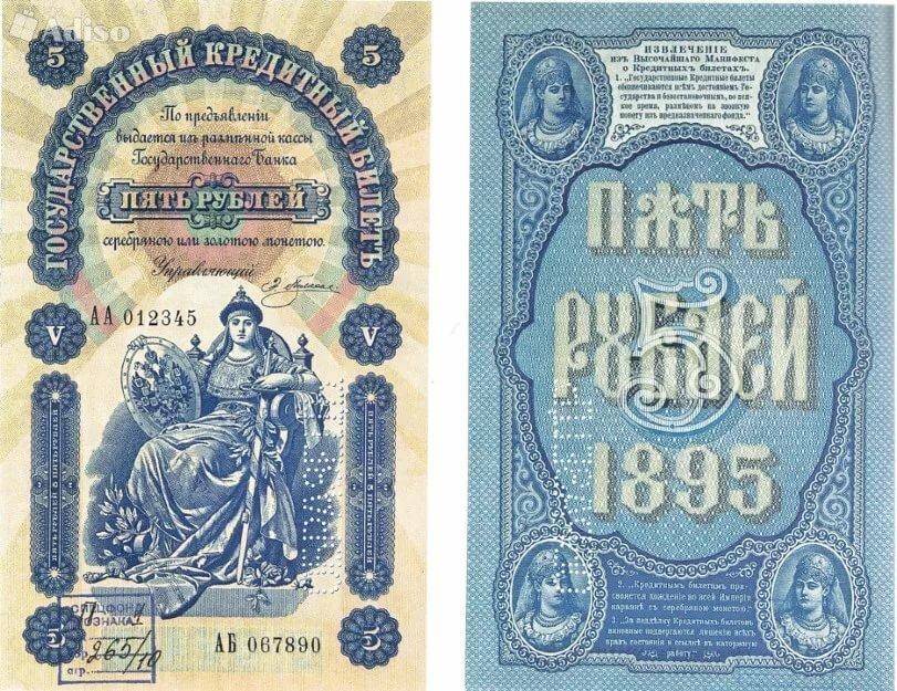 одна немногих банкноты царской россии похода лабораторию