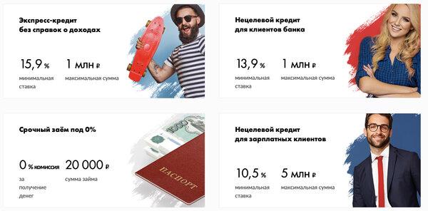 Кредит в россельхозбанке условия в 2020 году процентная ставка в ульяновске