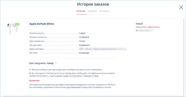 Ариадна кредит онлайн заявка как взять кредит если работаю не официально