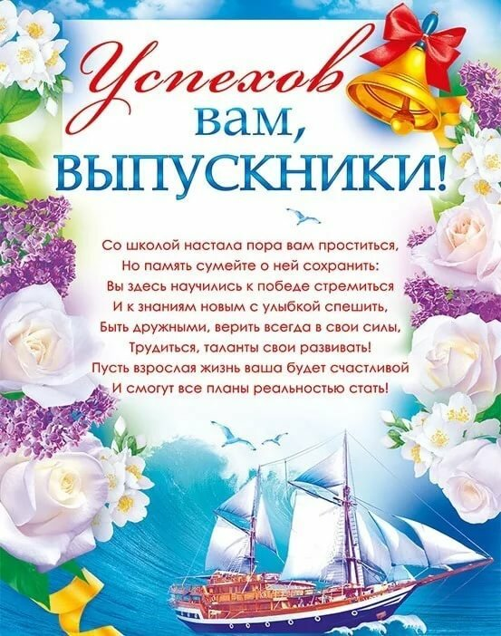Поздравительная открытка от выпускников