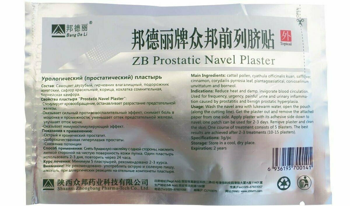 ZB PROSTATIC NAVEL PLASTER урологические пластыри в Кургане