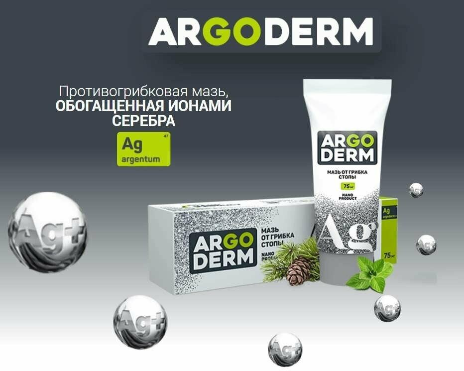 Мазь от грибка ARGODERM в Волгограде