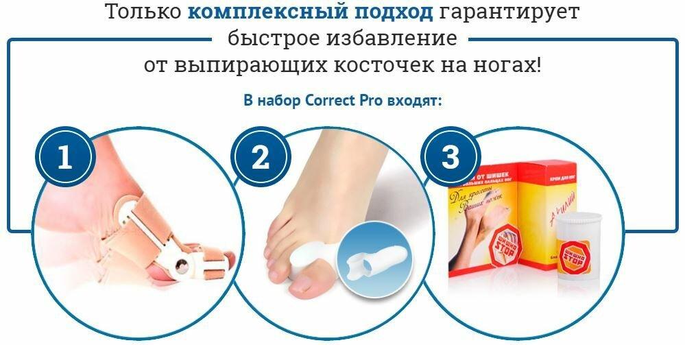 Correct Pro ортопедический набор в Киселёвске