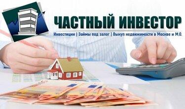 Деньги в долг от частного инвестора без обмана и предоплаты срочно в спб