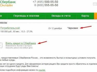 Срок рассмотрения кредита в сбербанке онлайн взять кредит с единовременным погашением