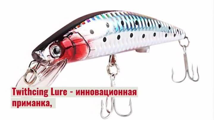 Приманка для рыб TWITCHING LURE в Полтаве