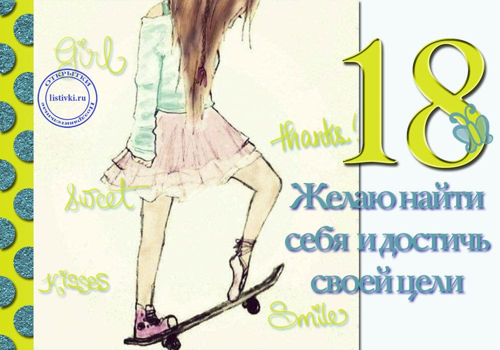 Картинки с днем рождения 18 лет девушке прикольные