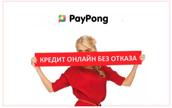 Потребительский кредит на мою карту