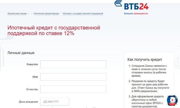 Втб кредит онлайн заявка красноярск где можно взять деньги на погашения кредита
