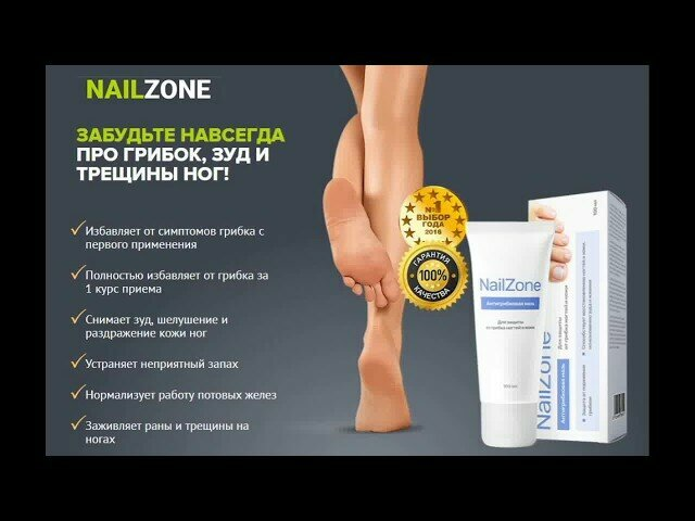 NailZone - мазь от грибка в Стерлитамаке