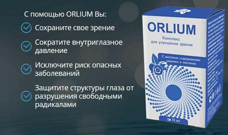 ORLIUM для улучшения зрения в Дербенте
