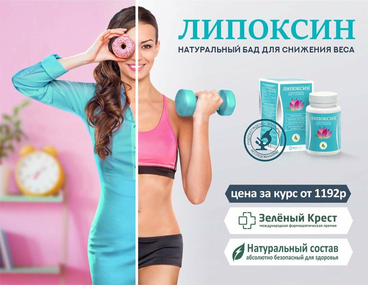 Средство для похудения Липоксин в Стерлитамаке