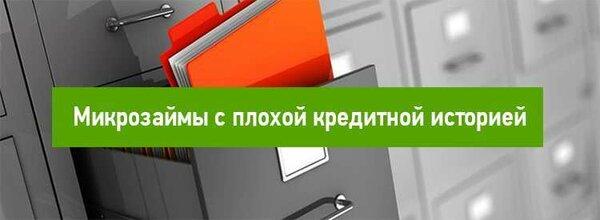 Кредит наличными срочно с плохой кредитной историей в казахстане