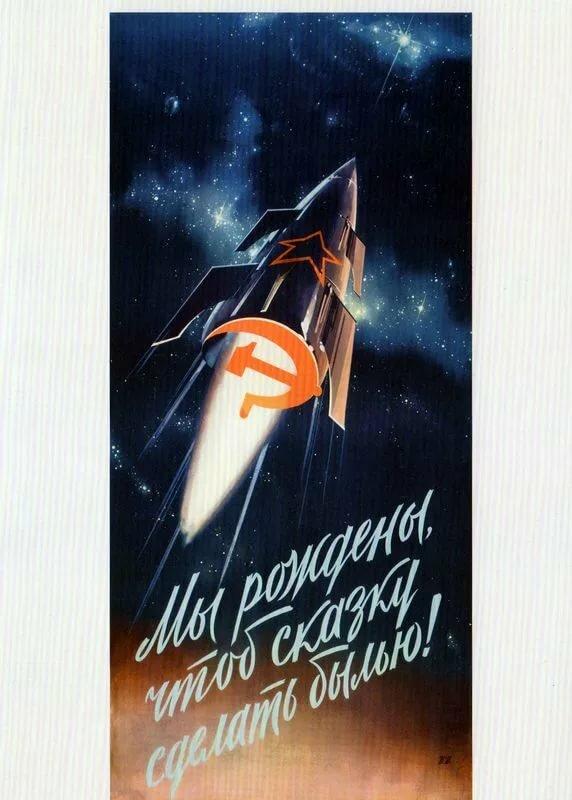 Расстались, советские космические открытки