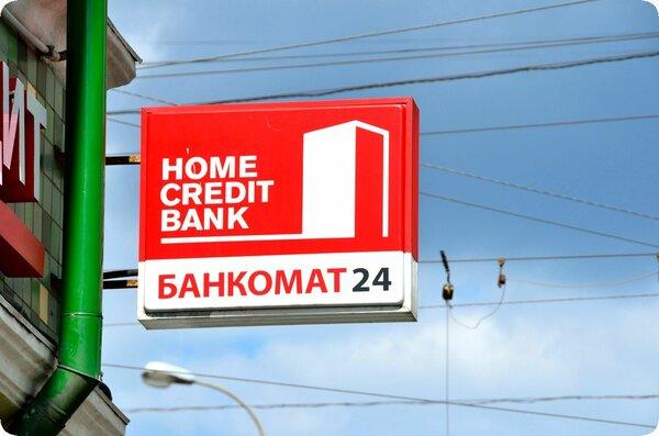 можно взять кредит проблемой в банке