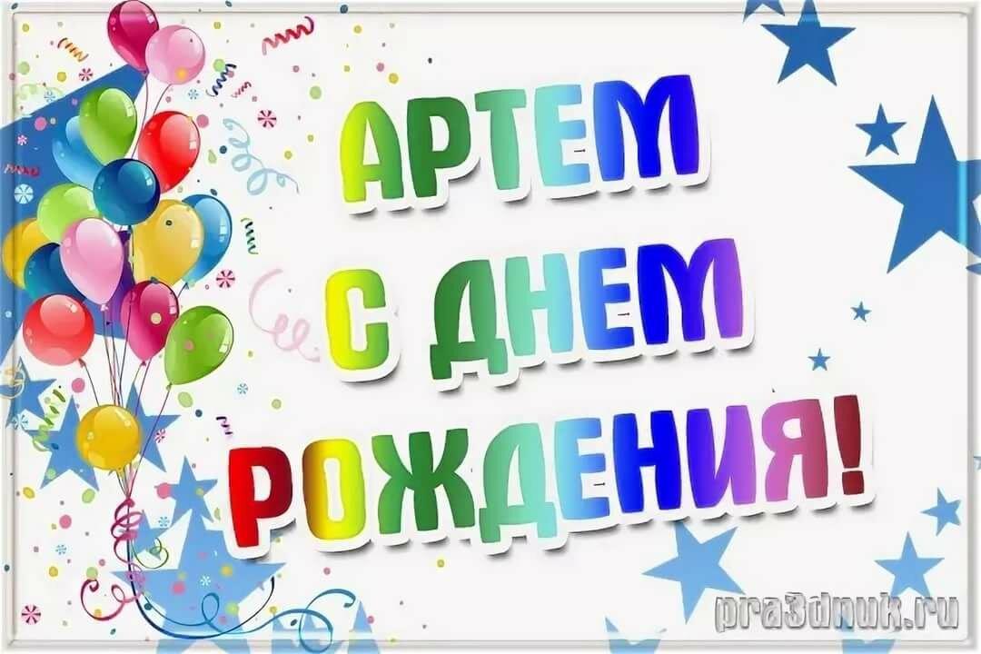 Прикольное поздравление с днем рождения артем