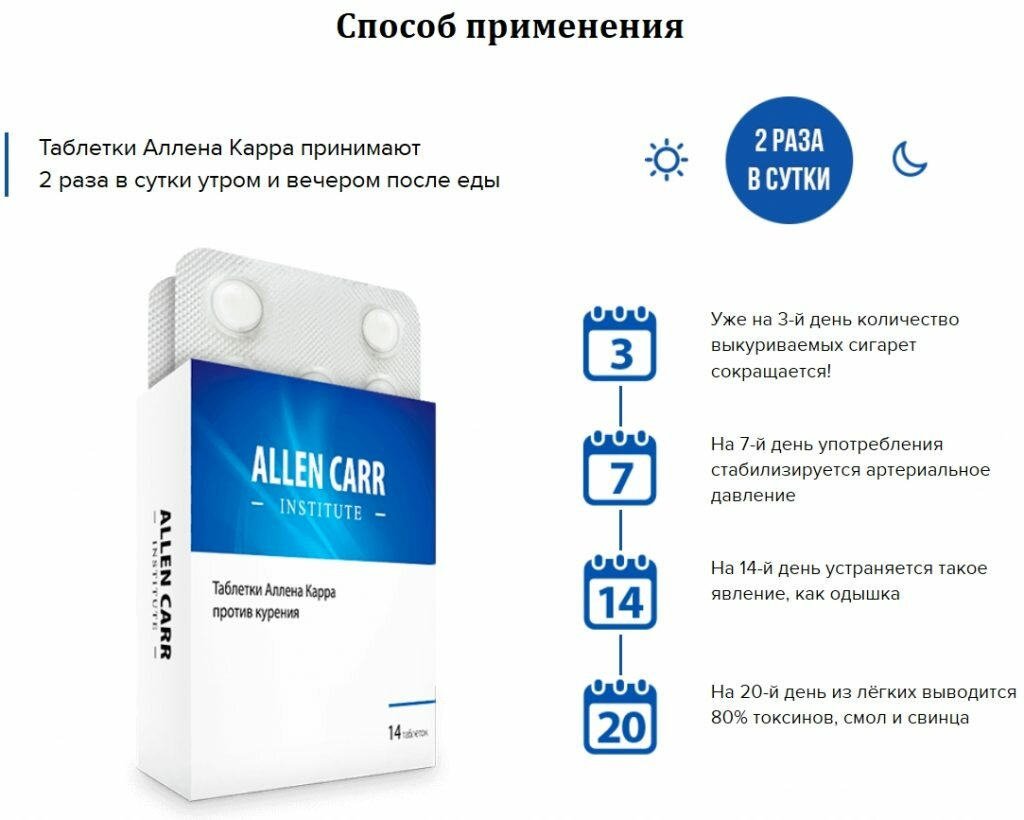 Таблетки от курения Аллена Карра в Новокуйбышевске