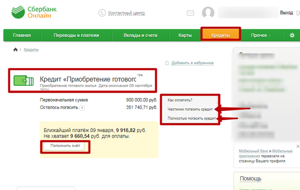 Срочно взять кредит в сбербанке где выгодно взять кредит в красноярске
